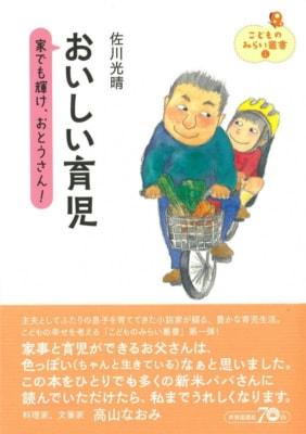 S40News!】佐川光晴の最新刊『おいしい育児』発売。 - 昭和40年男