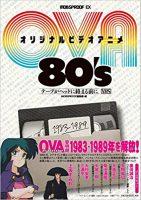 【S40News!】OVA黎明期をまとめた貴重な資料本が発売。