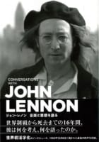 【S40News!】殺害直前のインタビューも収録した貴重なジョン・レノン発言録。