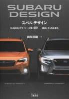 【S40News!】スバルのデザイン哲学をまとめた書籍、発売。