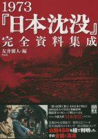 【S40News!】映画『日本沈没』の豪華資料本が発売。