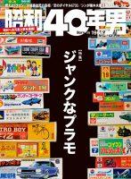 【間もなく発売! 昭和40年男 2018年4月号】異常なほど多彩だったプラモデルたち。