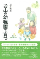 【S40News!】自然のなかでの幼児教育とは。