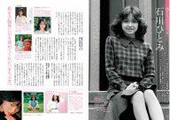 【明日発売!昭和40年男 2018年4月号】インタビューに石川ひとみさんが登場!