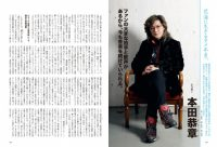 【いよいよ発売! 昭和40年男 2018年4月号】ミュージシャン・本田恭章の今。