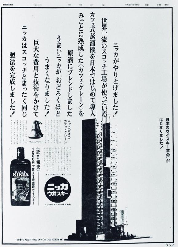 「日本のウイスキー革命がはじまりました!」「ニッカがやりとげました!」