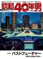 『昭和40年男』最新号は「パストフューチャー」特集。