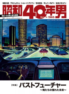 昭和40年男 2018年6月号 Vol.49 表紙