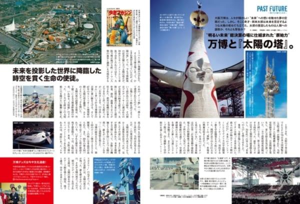 昭和40年男 2018年6月号 大阪万博