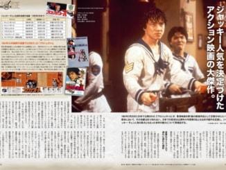 昭和40年男 2018年6月号 プロジェクトA