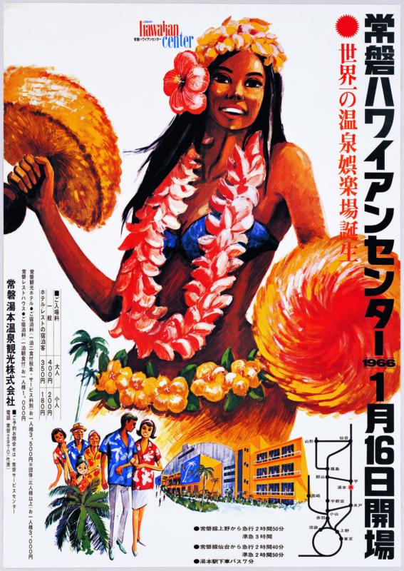 常磐ハワイアンセンター ポスター