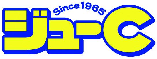 ジューC Since 1965