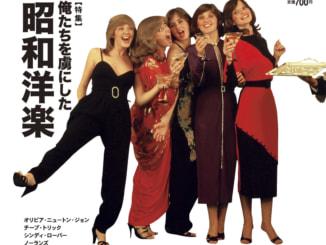 昭和40年男 2018年8月号 Vol.50 表紙