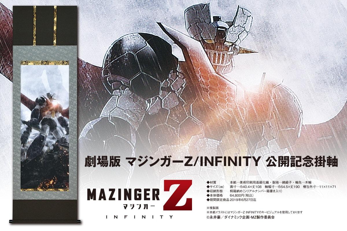 マジンガーZ オリジナル掛軸