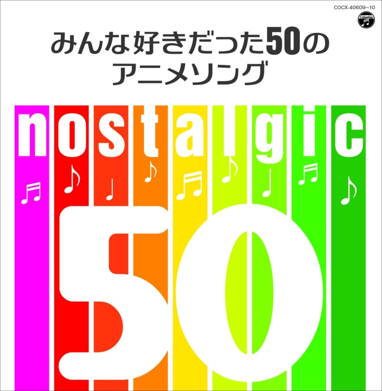 「宇宙戦艦ヤマト」「デビルマン」など50曲のアニソン収録のコンピレーション登場!