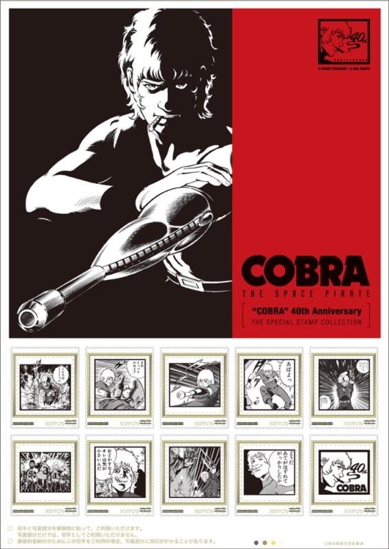 「コブラ」40周年記念フレーム切手セット