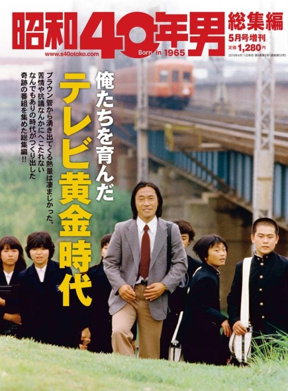 昭和40年男増刊 俺たちを育んだテレビ黄金時代
