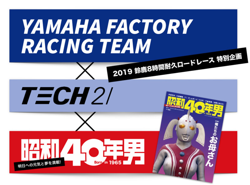 【2019 鈴鹿8耐久ロードレース 特別企画】あの夏の日…、消えた栄光を取り戻す