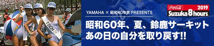 【YAMAHA × 昭和40年男 PRESENTS】昭和60年、夏、鈴鹿サーキット。あの日の自分を取り戻す!!