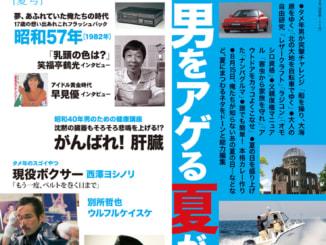 昭和40年男 vol.3「男をアゲる夏が来た」