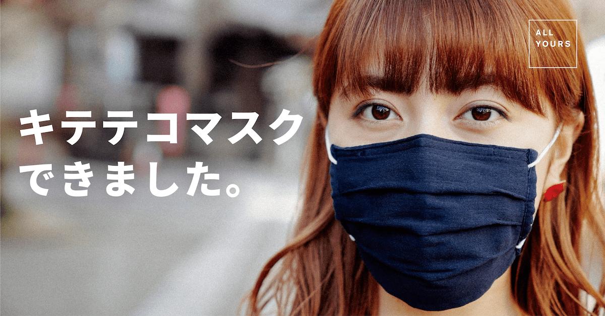 開始 マスク 販売
