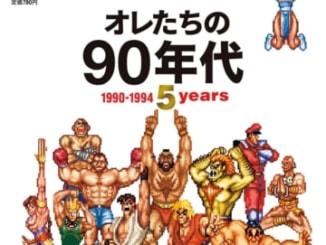 『昭和50年男』vol.004