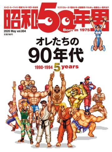 『昭和50年男』vol.004 表紙