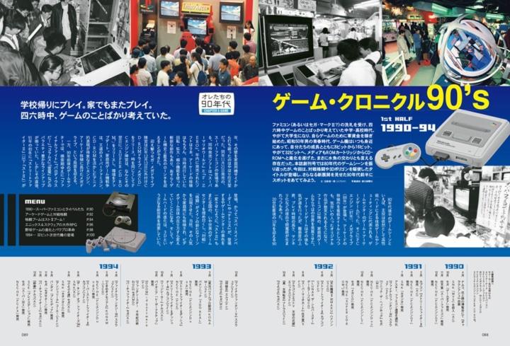 『昭和40年男』vol.004 p.088-089
