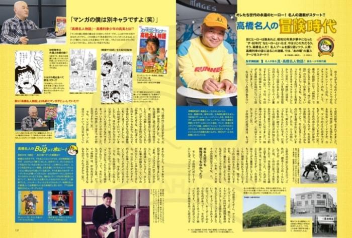 『昭和50年男』vol.004 p.120-121