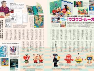 『昭和50年男』vol.004 p.056-057