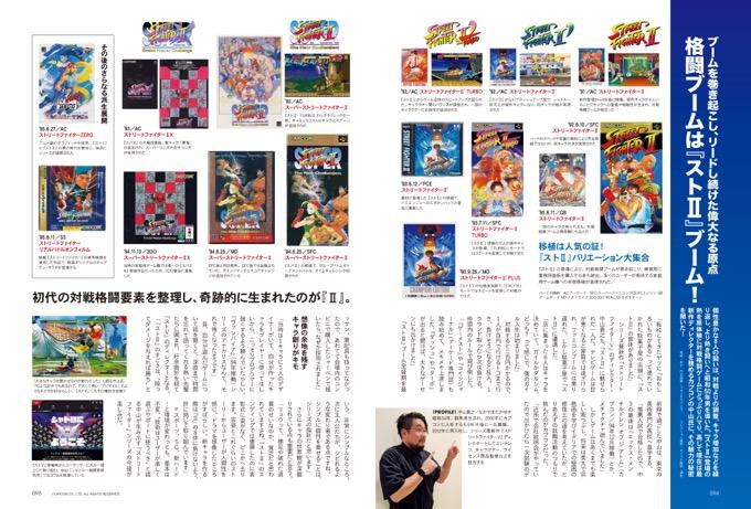 『昭和50年男』vol.004 p.094-095