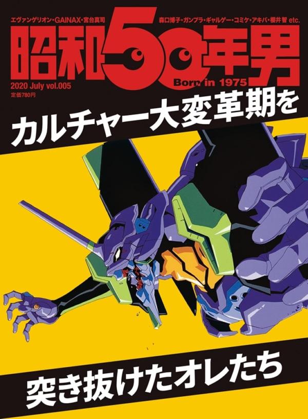 【S50ニュース!】6/11発売!『昭和50年男』vol.005/7月号のコンテンツを公開! 特集は「カルチャー大変革期を突き抜けたオレたち」
