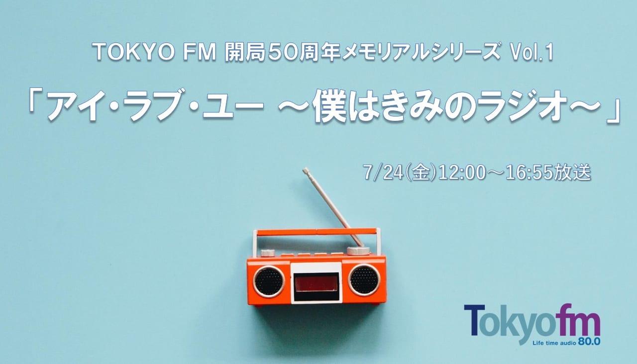 ラジオ ユーミン