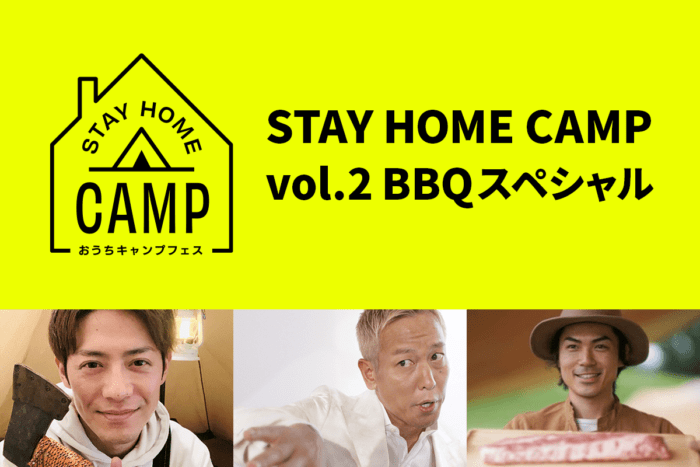 STAY HOME CAMP vol.2 BBQスペシャル