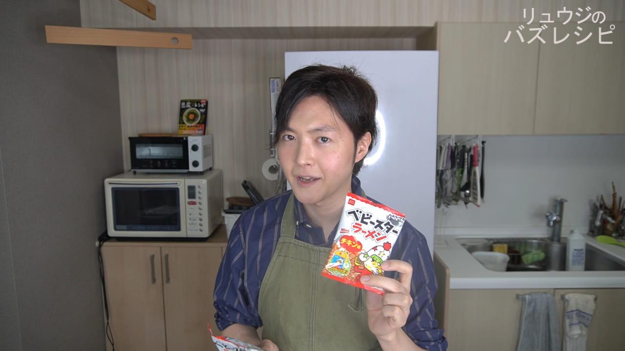 「ベビースターの日」直前!料理研究家リュウジさん考案のアレンジレシピに人気YouTuberカジサックが挑戦!【おやつカンパニー】