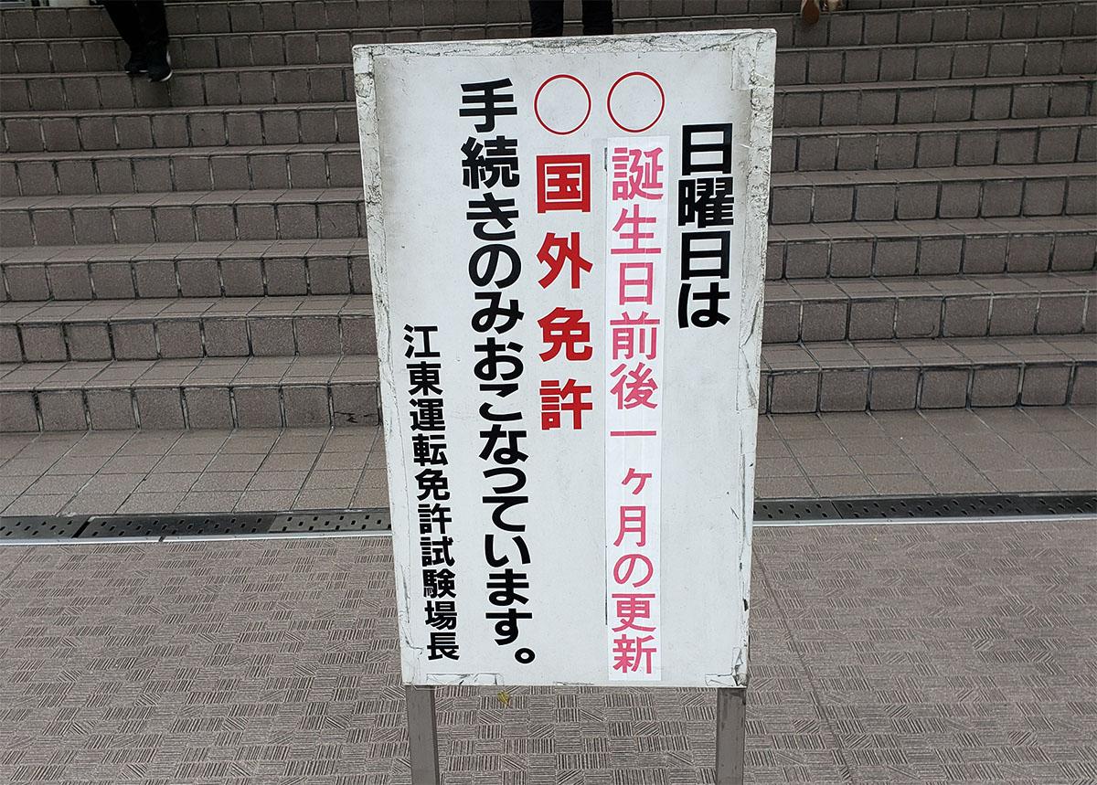 試験場 更新 江東