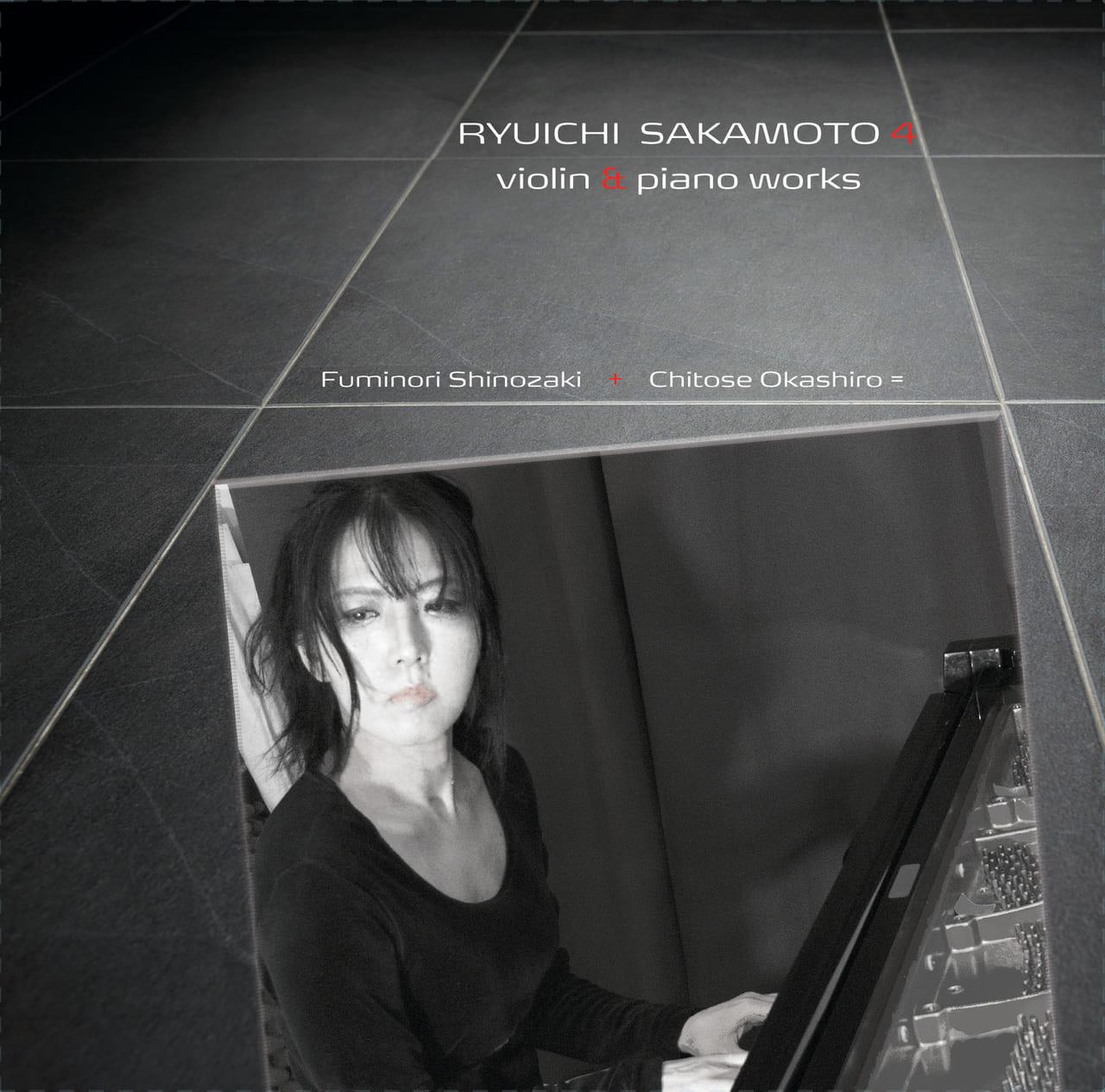 「東風」を「戦メリ」を、クラシックスタイルで聴く… 篠崎史紀&岡城千歳『坂本龍一4 ~ヴァイオリン&ピアノ・ワークス』が発売中。