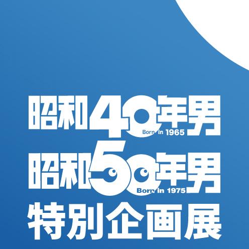『昭和40年男』『昭和50年男』特別企画展開催
