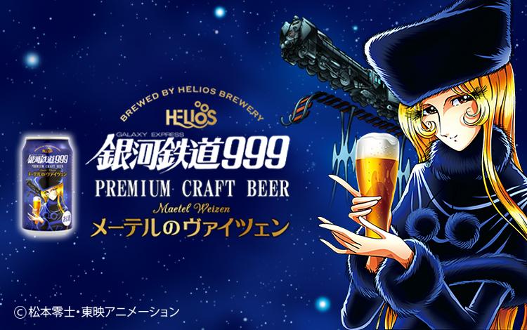 アニメ『銀河鉄道999』のメーテルをイメージしたプレミアムクラフトビール「銀河鉄道999 メーテルのヴァイツェン」(350ml缶) が発売!