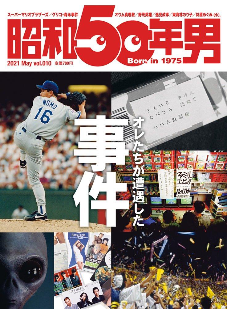 【S50ニュース!】『昭和50年男』は明日発売で~す♪ 特集は『オレたちが遭遇した事件』… 表紙に並んだイメージのワケ、わかるかな~?