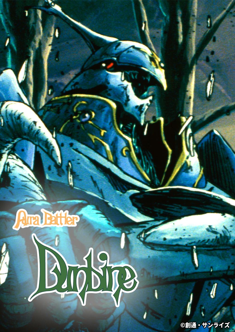『聖戦士ダンバイン New Story of Aura Battler DUNBINE』(OVA発売 '88.2~8 / 全3話) / (c) 創通・サンライズ