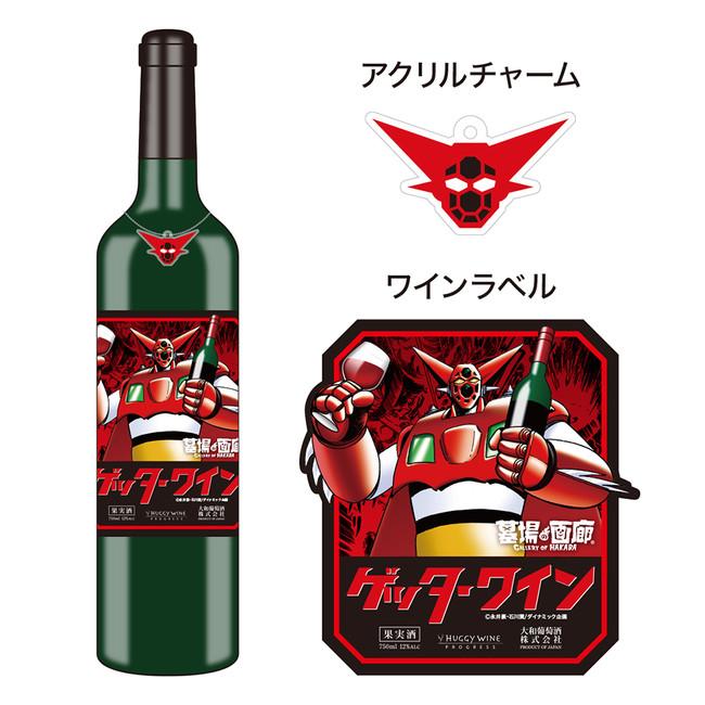 ゲッターワイン / 3,300円 (税込)