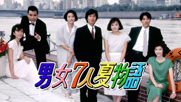 ▲『男女7人夏物語』 (c)テレパック/TBS