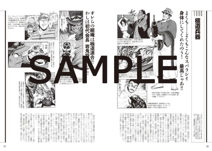 (c) 2021 Tetsuko Ishikawa/Dynamic Production