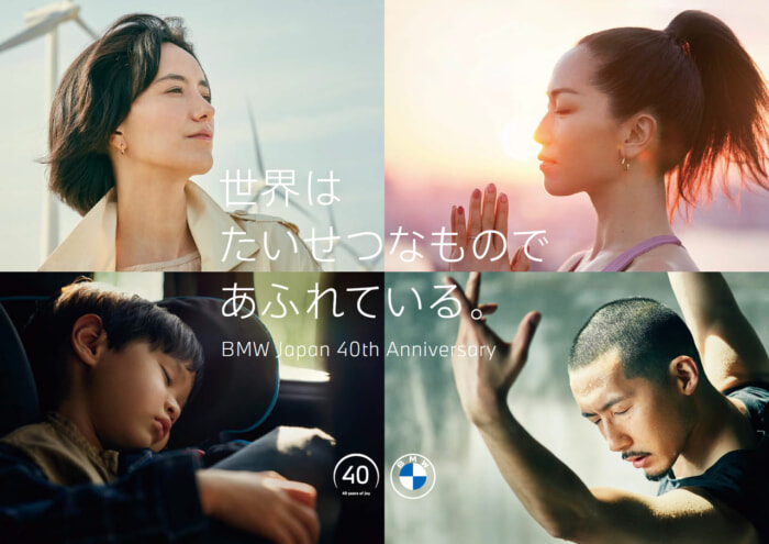 『BMW JAPAN 40th Anniversary Book』表紙