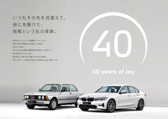 『BMW JAPAN 40th Anniversary Book』3ページ目