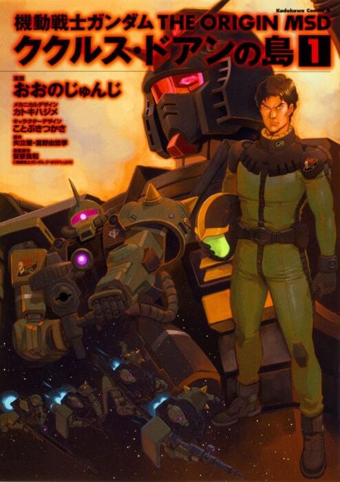 2017年発売の『機動戦士ガンダム THE ORIGIN MSD ククルス・ドアンの島』1巻 (全5巻/角川コミックス・エース刊)