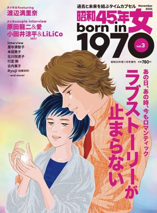 『昭和45年女・1970年女』vol.3 表紙